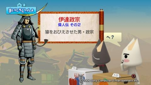 torosute2009/2/6 伊達政宗 3