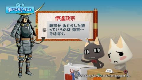 torosute2009/2/6 伊達政宗 4