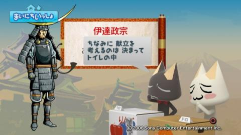 torosute2009/2/6 伊達政宗 5