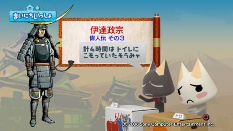 torosute2009/2/6 伊達政宗 7