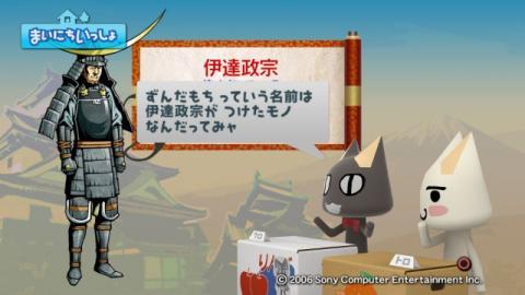 torosute2009/2/6 伊達政宗 8