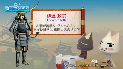 torosute2009/2/6 伊達政宗 9