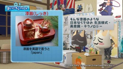 torosute2009/2/6 まいいつ×amadana 2
