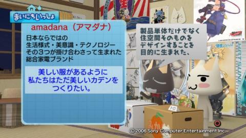 torosute2009/2/6 まいいつ×amadana 3