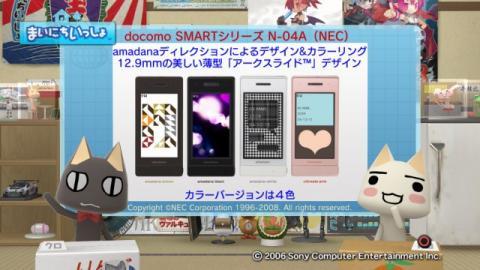 torosute2009/2/6 まいいつ×amadana 4