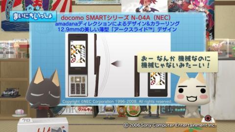 torosute2009/2/6 まいいつ×amadana 5