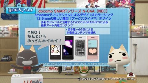 torosute2009/2/6 まいいつ×amadana 6