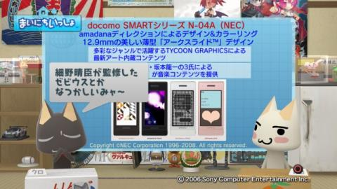 torosute2009/2/6 まいいつ×amadana 7