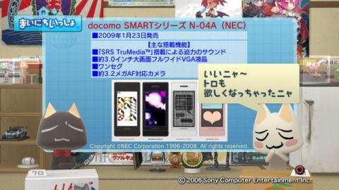 torosute2009/2/6 まいいつ×amadana 8