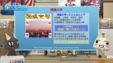 torosute2009/2/7 頭痛大学