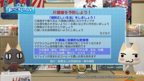 torosute2009/2/7 頭痛大学 3