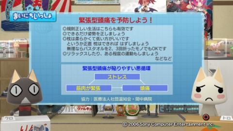 torosute2009/2/7 頭痛大学 4
