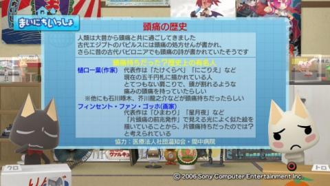torosute2009/2/7 頭痛大学 5