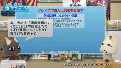 torosute2009/2/7 頭痛大学 7