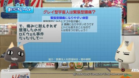 torosute2009/2/7 頭痛大学 8