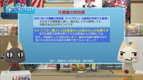 torosute2009/2/7 頭痛大学 9