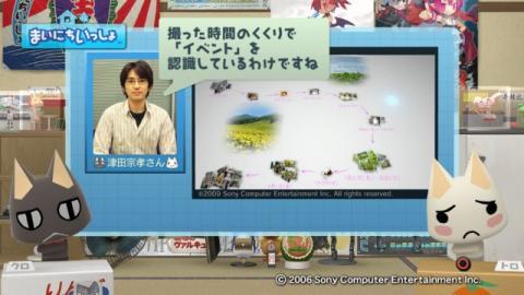 torosute2009/2/8 フォトギャラリー 4