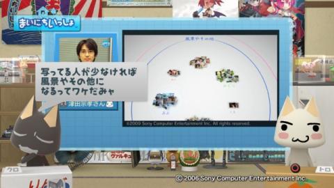 torosute2009/2/8 フォトギャラリー 5