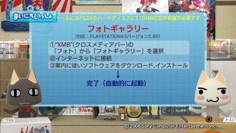 torosute2009/2/8 フォトギャラリー 9