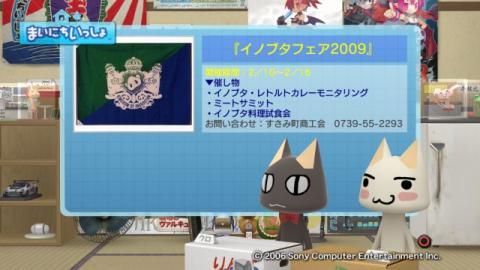 torosute2009/2/9 ご当地グルメ 和歌山編 4
