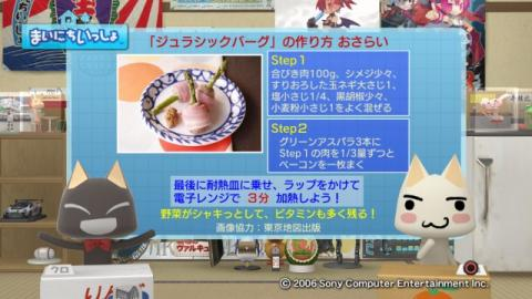 torosute2009/2/10 レンジでクッキン! 3