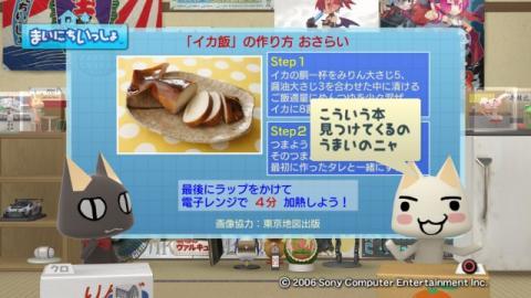 torosute2009/2/10 レンジでクッキン! 6