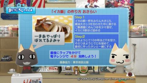torosute2009/2/10 レンジでクッキン! 7