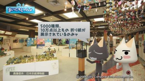 torosute2009/2/11 折紙博物館