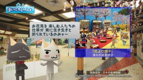torosute2009/2/11 折紙博物館 2