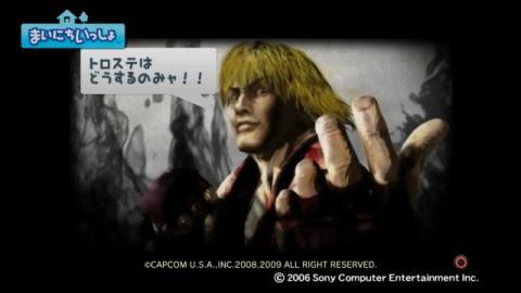 torosute2009/2/13 ストⅣ 6
