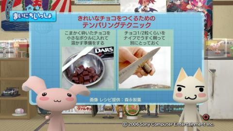 torosute2009/2/14 バレンタインデーチッス 6