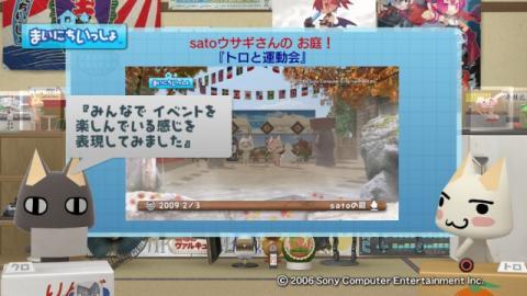 torosute2009/2/15 お庭カードコンテスト中間発表 2