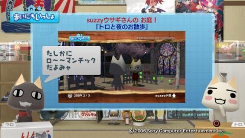 torosute2009/2/15 お庭カードコンテスト中間発表 3