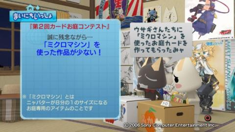 torosute2009/2/15 お庭カードコンテスト中間発表 6