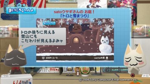torosute2009/2/15 お庭カードコンテスト中間発表 7