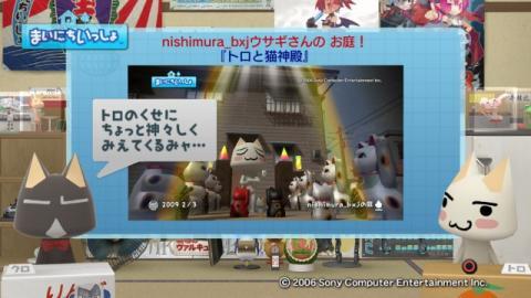 torosute2009/2/15 お庭カードコンテスト中間発表 9