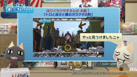 torosute2009/2/15 お庭カードコンテスト中間発表 11