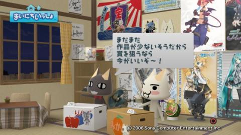 torosute2009/2/15 お庭カードコンテスト中間発表 14