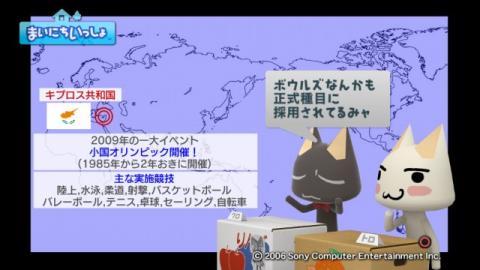 torosute2009/2/16 世界の国旗 3