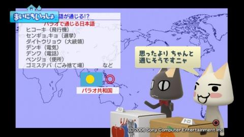 torosute2009/2/16 世界の国旗 8