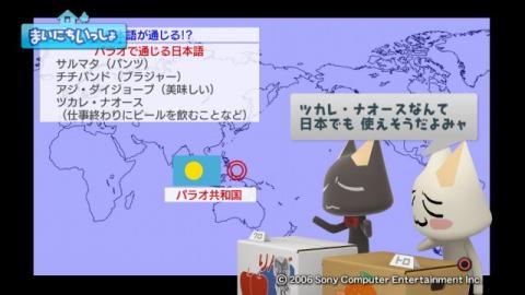 torosute2009/2/16 世界の国旗 9