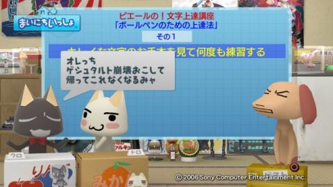torosute2009/2/17 字の上達法 2