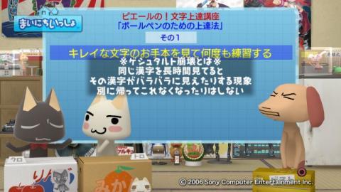 torosute2009/2/17 字の上達法 3
