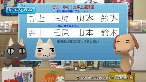torosute2009/2/17 字の上達法 5
