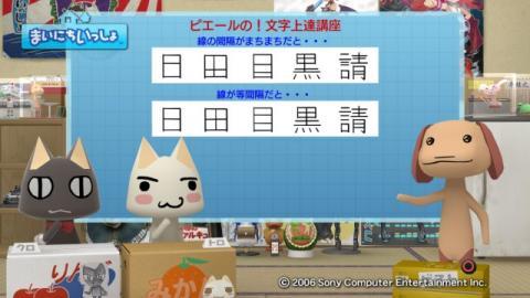 torosute2009/2/17 字の上達法 6
