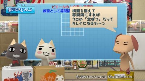 torosute2009/2/17 字の上達法 7