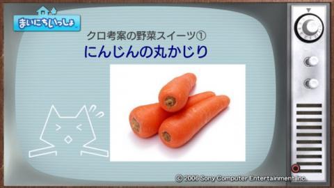 torosute2009/2/18 クロ流野菜スイーツ 3