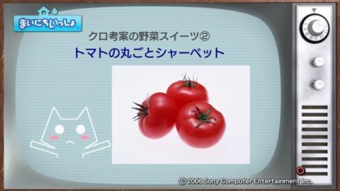 torosute2009/2/18 クロ流野菜スイーツ 4