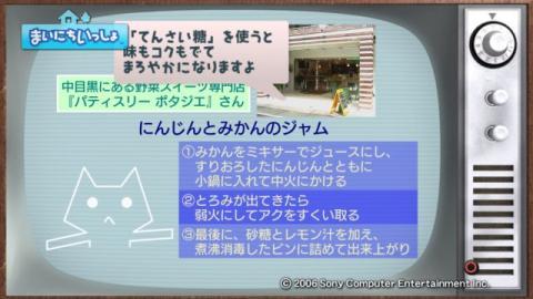 torosute2009/2/18 クロ流野菜スイーツ 8