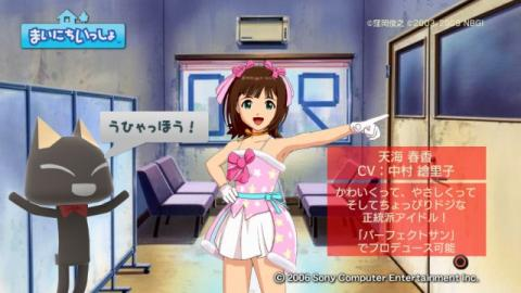 torosute2009/2/19 アイマスSP 11